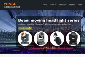 Yongu 舞台灯光设备_PC手机网站制作